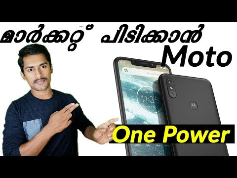 Motorola One Power Features in Malayalam
