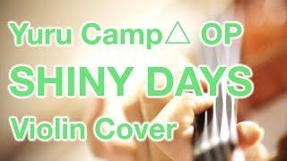 "Yuru Camp△ OP ""SHINY DAYS"" (Anime Violin Cover)"