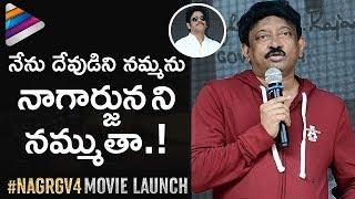 RGV Hails Nagarjuna at #NagRGV4 Movie Launch | Akkineni Nagarjuna | #RGV | Telugu Filmnagar