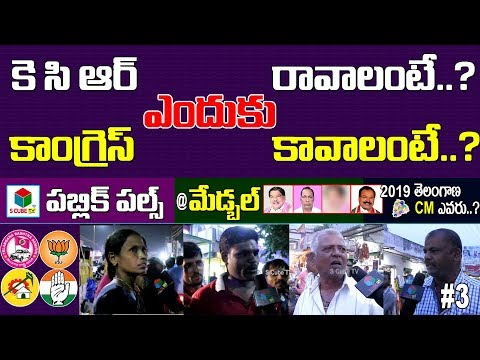 Public Pulse @Medchal#3 |2019 తెలంగాణ సీఎం ఎవరు?Who Is Next CM Of Telangana |KLR | KCR |Sudhir Reddy