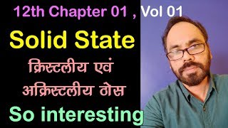01 Solid state Crystelline solid for class 12th JEE IIT NEET Other Exam Vikram HAP Chemistry