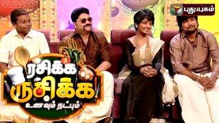 Rasikka Rusikka Unavum Natpum – Pongal Special 16-01-2016 Puthuyugam Tv