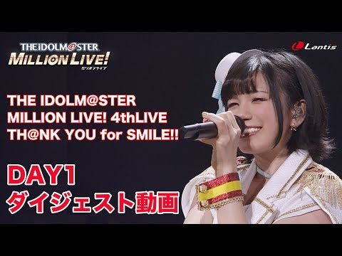 【DAY1】アイドルマスター ミリオンライブ! 4thLIVE TH@NK YOU for SMILE!! L... (10月13日 00:30 / 13 users)