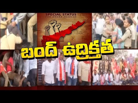 Bandh Continues In Andhra Pradesh, Police Arrest Protesters | NTV