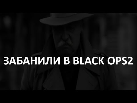 Забанили в Black ops 2 :C 1080p Full HD by Lex34Channel
