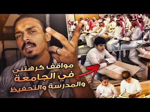 مواقف وقصص خلتني اكره المدرسه والجامعه والتحفيظ .. 😓