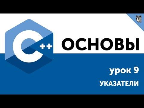Основы ООП C++. Урок 9 - Указатели