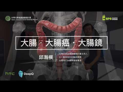 大腸癌防治衛教影片(大腸 大腸癌 大腸鏡)
