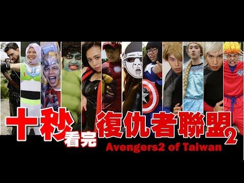 十秒看完復仇者聯盟2 Avengers (蔡阿嘎+這群人+Duncan+馬叔叔+江佩諭+鯰魚哥+黑素斯+頑Game)