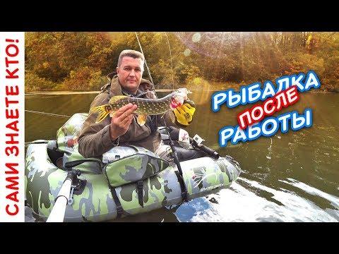 Рыбалка на щуку после работы | День шнурка 2 | Рыбалка осень 2017