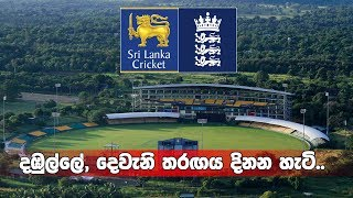 Dambulla, how to win the second match