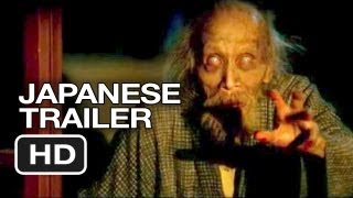 The Complex - The Complex Official Japanese Trailer 1 (2013) - Hideo Nakata Horror Movie HD