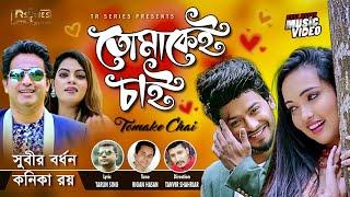 Tomake Chai   Subir Bordhon   Kanika Roy   Tarun Singh   Rigan Hasan   Bangla Song 2018  