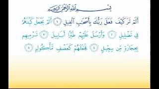 Surat Al-Fil 105  سورة الفيل - Children Memorise - kids Learning quran