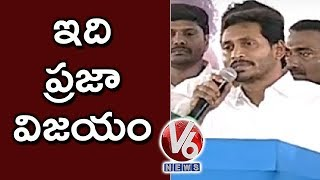 I Dedicate My Victory To AP People : YS Jagan | AP Election Results 2019 | V6 News