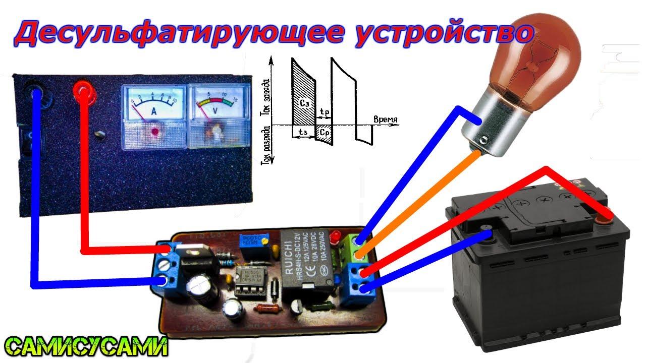 Простейшая зарядка для аккумулятора своими руками