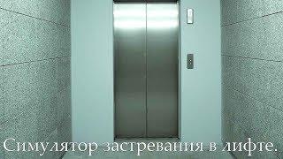 Прохождение игры симулятор лифта