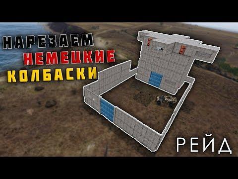 Спонтанный РЕЙД. Немцы в Шоке! Русские читоры атакуют! - Arma 3 «EXILE» Altis (6)