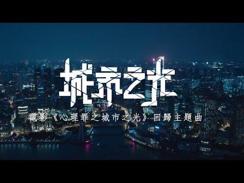 1.12【心理罪之城市之光】回歸主題曲-城市之光-李健