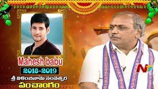 Hero Mahesh Babu Panchangam || Sri Velaminama Panchangam || 2018-2019