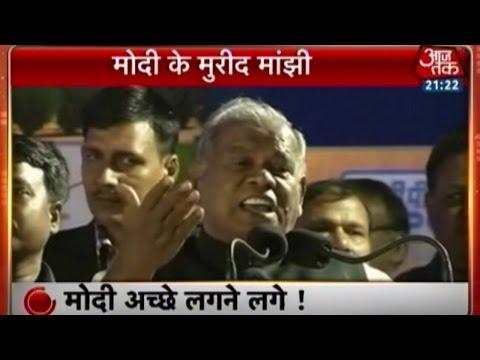 Bihar CM Jitan Ram Manjhi praises PM Modi
