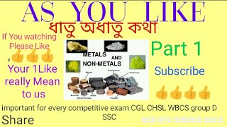 Metal and non metal all question#COMPETITIVE ZONE study with PIYA#BENGALI VERSION