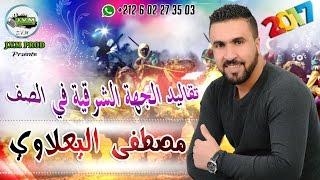 Mustapha El Yaalaoui 2017   Ana Magwani   Hidous Saf (J.V.M PROD)