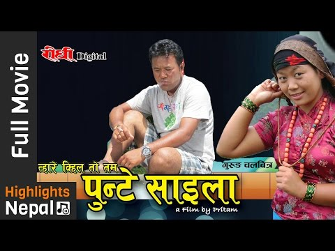 PUNTE SAILA - Superhit Gurung Full Movie Ft. DB Gurung, Pratiksha by Pritam Gurung | Rodhi Digital