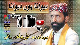 Deewana Hoon Deewana | Syed Wazir Ali Shah | Kalam | Sufi Raaz Muhammad | 2018 |