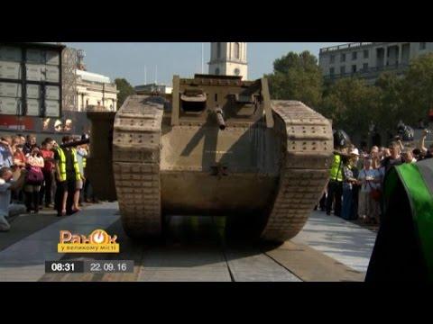 Первому в мире танку исполнилось 100 лет