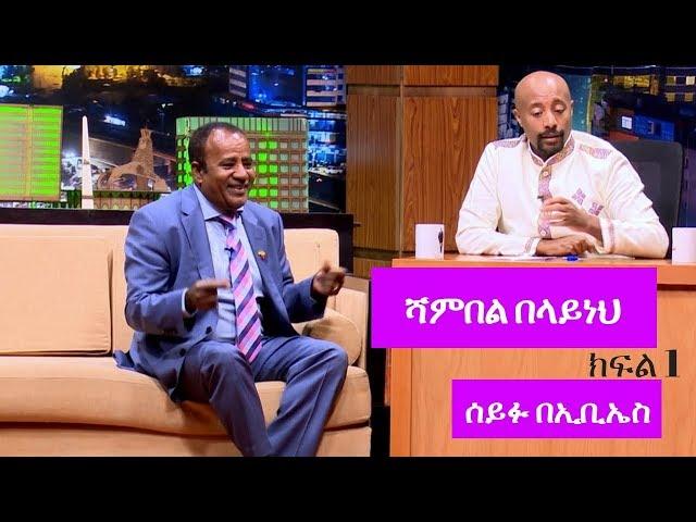 Seifu on EBS: Interview With Artist Shambel Belayneh Part 1