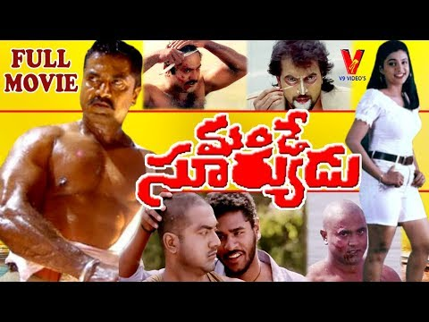 MANDE SURYUDU | TELUGU FULL MOVIE | SARATH KUMAR | ROJA | PRABHUDEVA | V9 VIDEOS