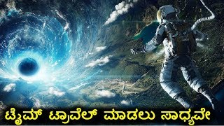 interesting facts about time travel in kannada