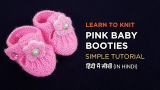 Cute Pink Baby Booties - My Creative Lounge