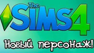 Как создать нового персонажа в The Sims 4