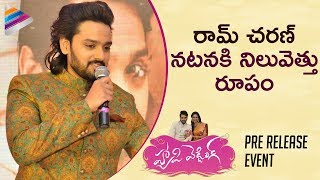 Sumanth Ashwin Great Words about Ram Charan | Happy Wedding Pre Release Event | Niharika