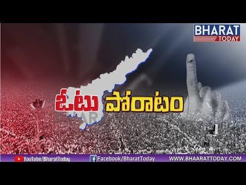 ఓటు పోరాటం .! Special Discussion With Chinnam Ramana Rao | Political Heat In AP | Bharat Today