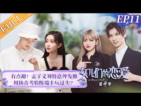 陸綜-女兒們的戀愛S4-EP 11-劉特孟子義意外發糖 周揚青考驗陳瑞豐玩過頭?