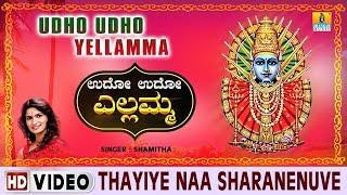 Amma Yellamma - Thayiye Naa Sharanenuve - Udho Udho Yellamma -  Kannada Album