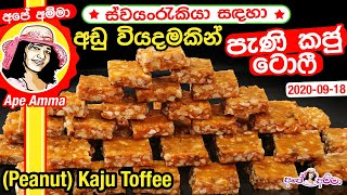 Kaju toffee by Apé Amma
