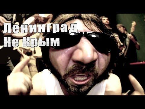 Ленинград - Не Крым