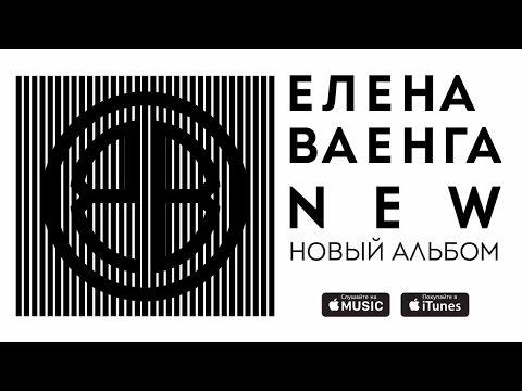 Анонс Нового альбома Елены Ваенги - New / Elena Vaenga