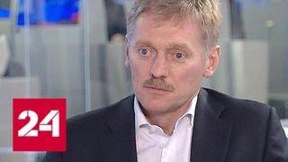 Дмитрий Песков и Валентина Матвиенко высказались в поддержку законопроекта об ответных санкциях - …