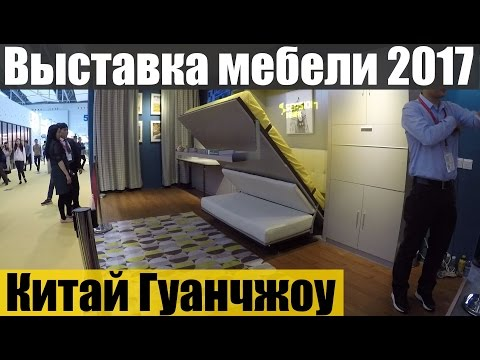 ВЫСТАВКА МЕБЕЛИ 🛋 В КИТАЕ, ГУАНЧЖОУ 🛌 CANTON FAIR 2017. КАНТОНСКАЯ ВЫСТАВКА 2017.