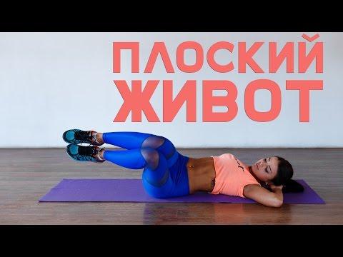 Упражнения для пресса. Как сделать живот плоским [Workout | Будь в форме]