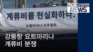 투R)강릉항 요트마리나 계류비 분쟁