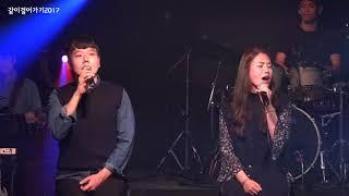 사랑은 없네(이정아 사, 염평안 곡) Live - 임성규&조찬미