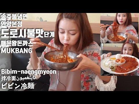 송주불냉면 안양본점 도로시불맛단계 매운왕(불)돈까스 먹방 mukbang Bibim-naengmyeon 拌冷面 ناينغميون ビビン冷麺 mgain83 eating show