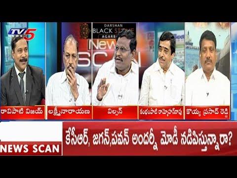 ఏపీలో తెలంగాణ మంటలు!! | Counter Politics | News Scan with Vijay | TV5 News