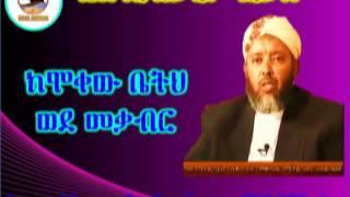 ክሞቀው ቤትህ ወደ መቃብር  |  Sheikh Ibrahim Siraj